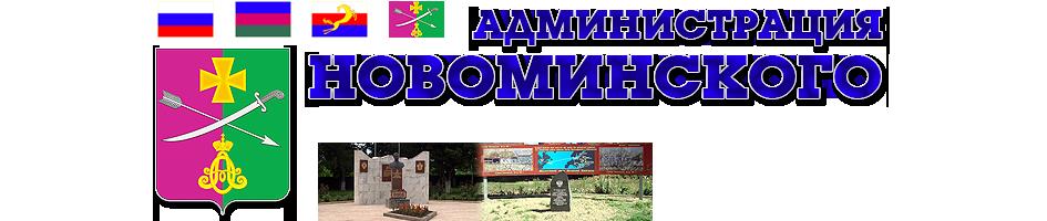 Администрация сельского поселения станица Новоминская. Официальный сайт.