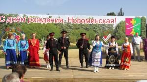 День Новоминской