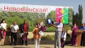 День станицы Новоминской-